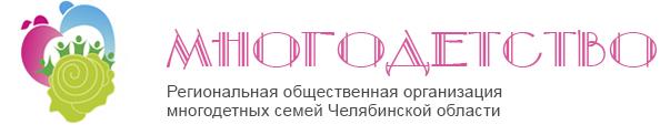"""РООМCЧО """"Многодетство"""""""