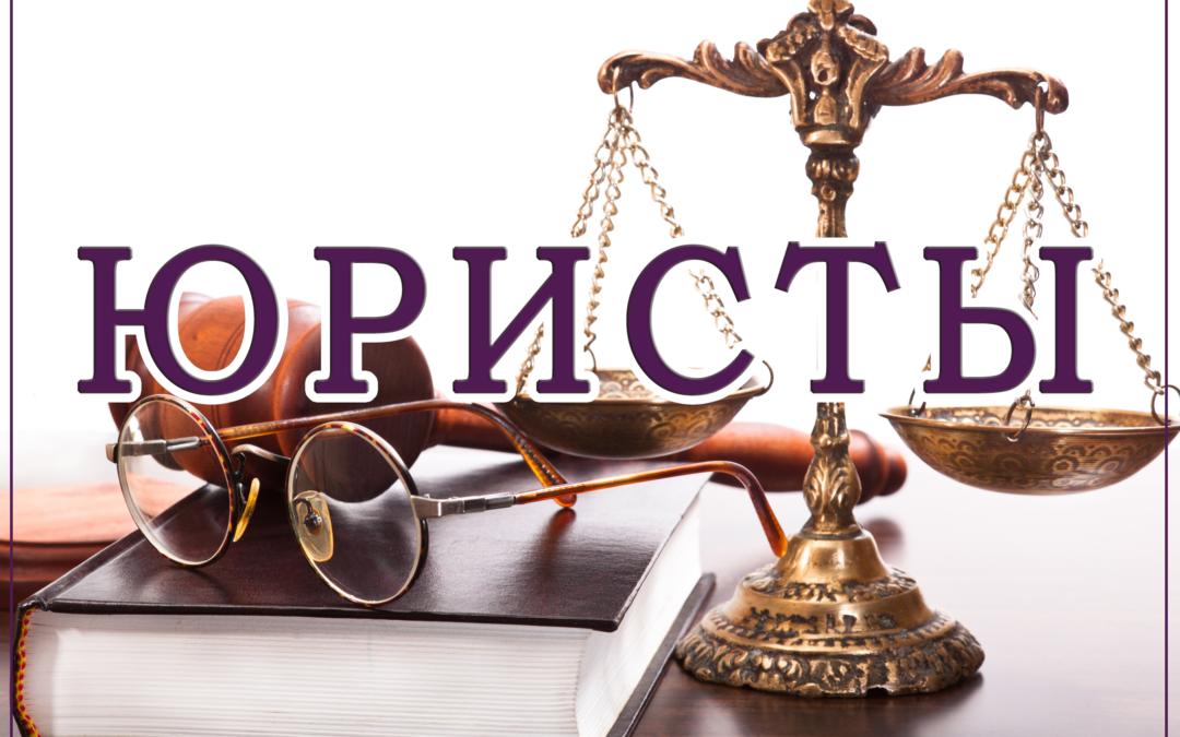 БЕСПЛАТНЫЕ ЮРИДИЧЕСКИЕ КОНСУЛЬТАЦИИ  В ОКТЯБРЕ