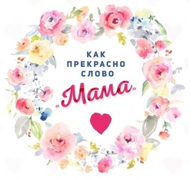 День матери — наш традиционный праздник!