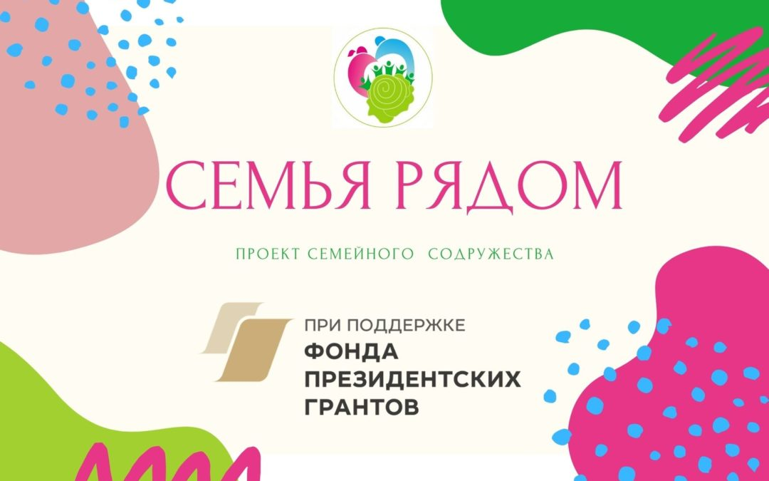 Проект «Семья рядом» поддержан Фондом Президентский Грантов